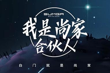 http://www.sumga.net/uploadfile/2019/0823/20190823062307986.jpg